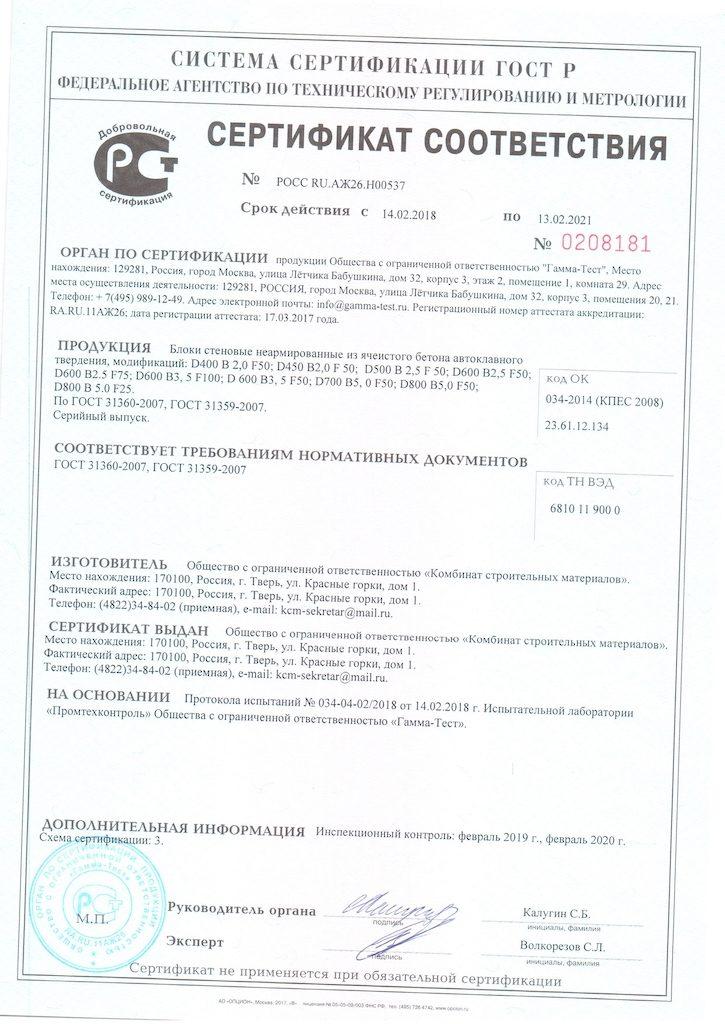 Сертификаты Рис. 4