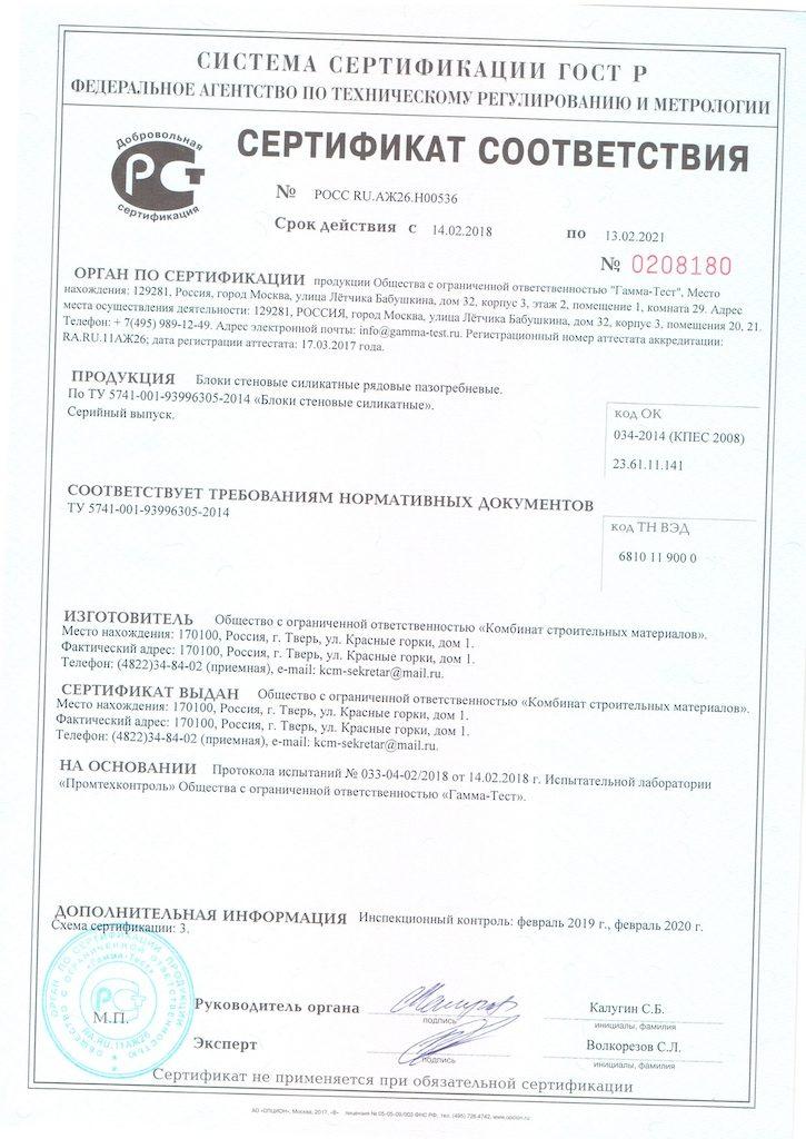 Сертификаты Рис. 5