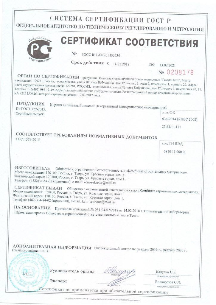 Сертификаты Рис. 1