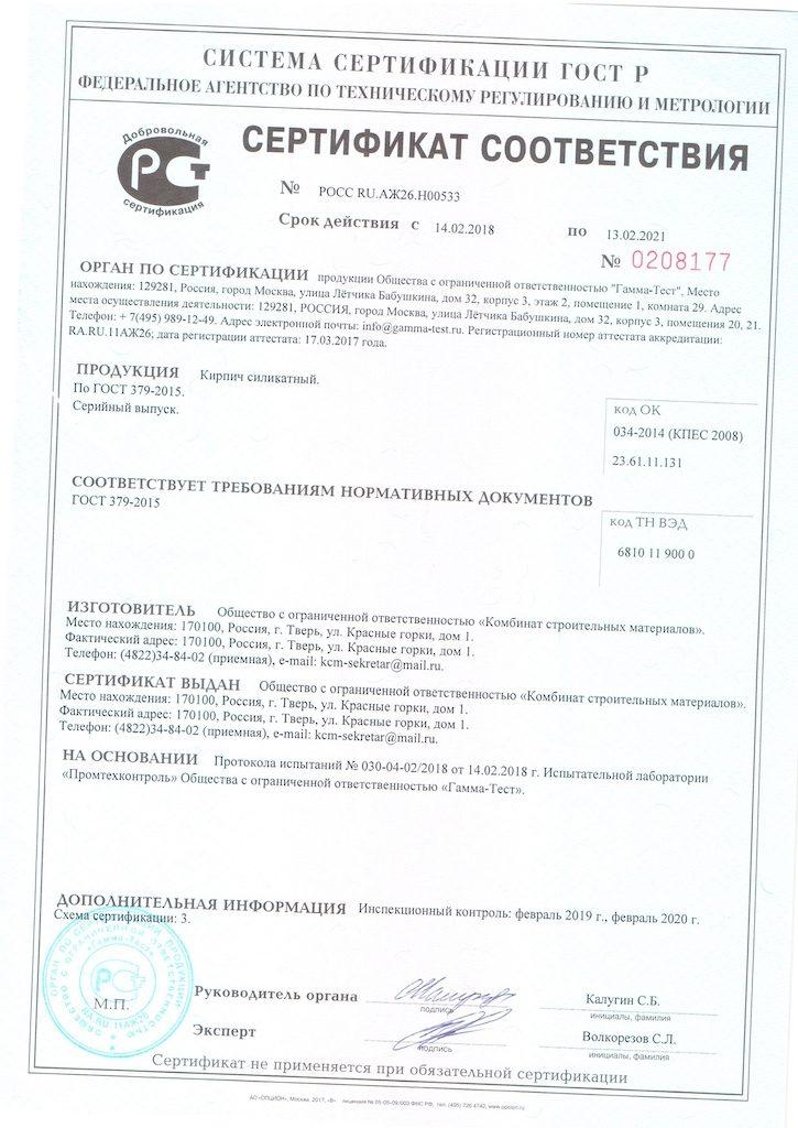 Сертификаты Рис. 3