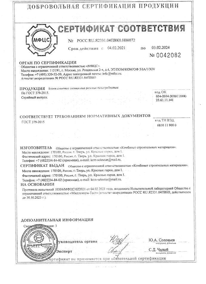 Сертификаты Рис. 2