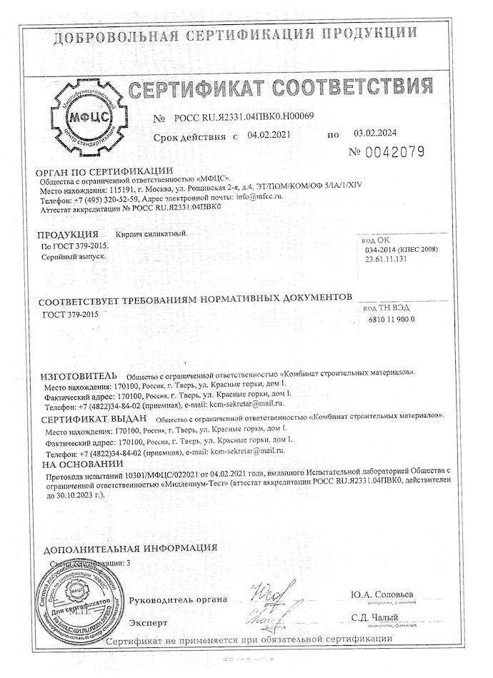 Сертификаты Рис. 6